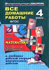 Все домашние работы 4 кл по математике к учебнику, тетради и контрольным работам Рудницкой
